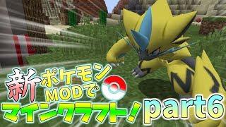 【Minecraft】新・ポケモンMODでマインクラフト!part6【ゆっくり実況】