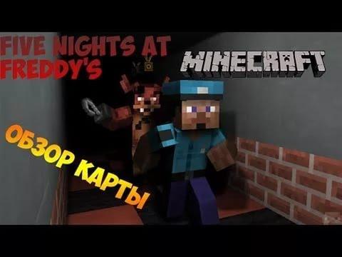 Карта прятки FNAF (5 Ночей с Фредди) для Minecraft 1.12