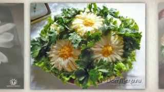 Как украсить салат Ромашка