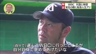 石井弘寿(ヤクルト)「WBCに翻弄された男 栄光の影に隠された転落人生」