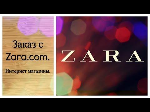 Заказ от ZARA. Делаем покупку в интернет магазине)
