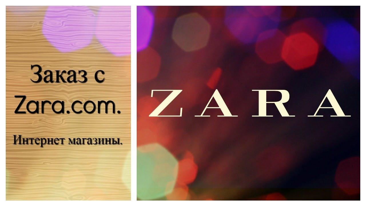 Заказ от ZARA. Делаем покупку в интернет магазине) - YouTube