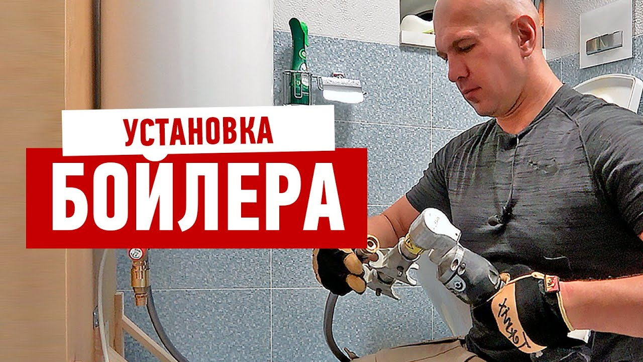 Установка бойлера. Монтаж водонагревателя от Алексея Земскова.