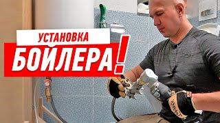 Установка водонагревателя (бойлера) своими руками