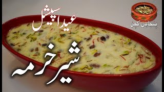 grandma recipes Pakistani