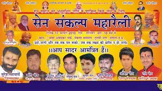 17.02.2018 ko Sen Samaj Bhopal me Nikalega Sen Sankalp Maharaily