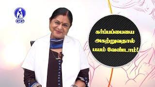 Don't be afraid to remove the uterus - GG Hospital - Dr Kamala Selvaraj