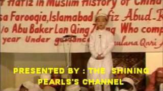 The Youngest Hafiz-e-Quran In Muslim History Of China