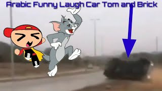 Arabic Funny Laugh Car Tom and Brick