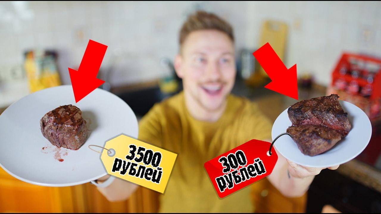 Дорогой СТЕЙК VS дешевый СТЕЙК