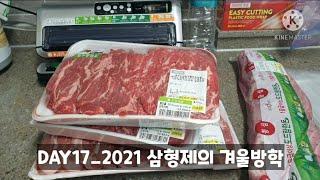 DAY17_2021 삼형제의 겨울방학/삼형제먹거리저장/…