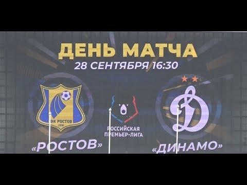 Ростов - Динамо обзор матча 11 тура РПЛ 28.09.2019