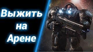 Трое против Всех [PsychoMC's The Last Stand] ● StarCraft 2