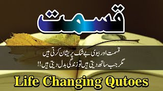Kismat quotes in Urdu Hindi with voice and images || Aqwal e zareen about kismat