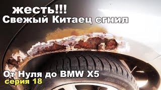 Быстрый ремонт гнилых арок.От нуля до BMW X5.Серия 18