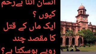 Ahmadi Lady Professor's Killer's Interview Inkeshaf 6 May 2017