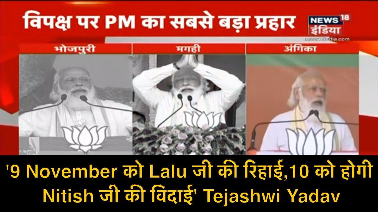 '9 November को Lalu जी की रिहाई, 10 को होगी Nitish जी की विदाई' Tejashwi Yadav   Sulagte Sawaal