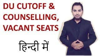 3rd 4th and 5th Cutoff, Counseling Delhi University | DU cut off 2018 | DU eca sports quota