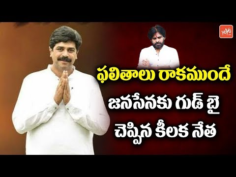 Addepalli Sridhar Give Big Shock To Janasena Party | Pawan Kalyan | AP Elections 2019 | YOYO TV