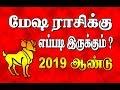 மேஷம் - 2019 ஆண்டு ராசிபலன் | MESHAM  2019 YEAR  PREDICTION