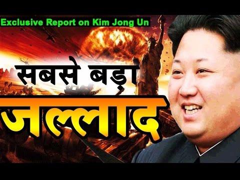 North Korea का जल्लाद तानाशाह Kim Jong   Full Documentary On Kim Jong-un  