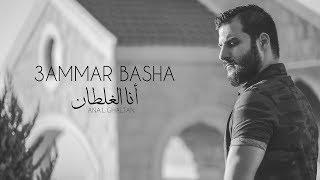3ammar Basha - Ana l Ghaltan / عمار باشا - أنا الغلطان [Exclusive Music Video]