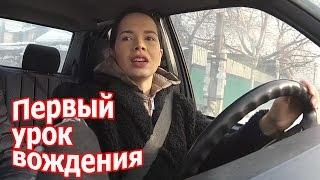 VLOG: Первый урок вождения на 3 / Сорвалась на Сайбеля((( / Ставим пиявок
