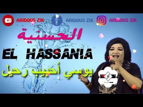 EL HASSANIA YUSIY UHBIB RHIL    2018  الحسنية  يوسي اُحبيب رحيل   ► ATLAS  AMAZIGH