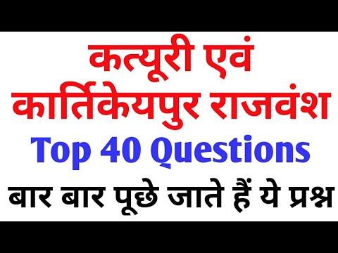 Top 40 Questions सम्पूर्ण कत्यूरी-कार्तिकेयपुर राजवंश | Katyuri Dynasty | History Of Uttarakhand