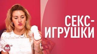 ТОП 10 игрушек для СЕКСА | Юлия Гайворонская