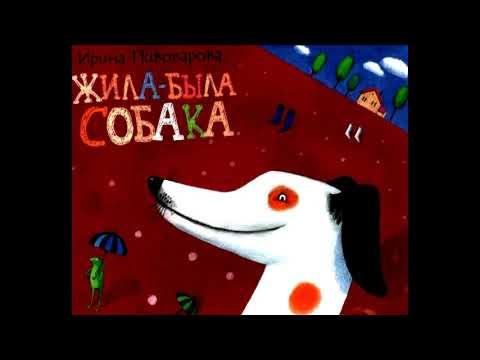 Жила была собака пивоварова мультфильм
