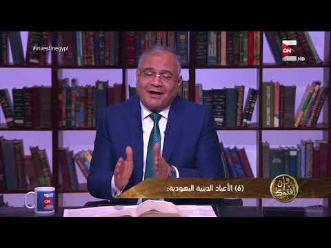 وإن أفتوك - الأعياد الدينية عند اليهود .. د. سعد الهلالي