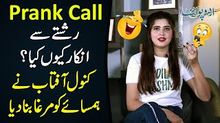Funny Prank Call Of Kanwal Aftab To A Boy For Rejecting Marriage Proposal