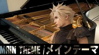 【Main Theme 】from Final Fantasy VII