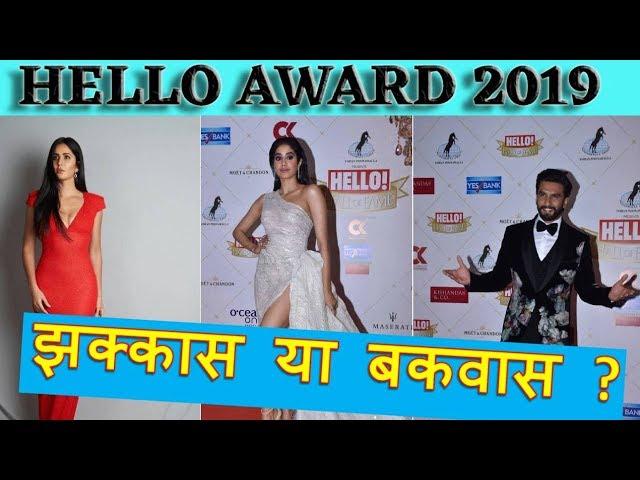 Katrina Kaif, Sonam Kapoor, Janhvi Kapoor | Best & Worst Dress| HELLO! Awards 2019