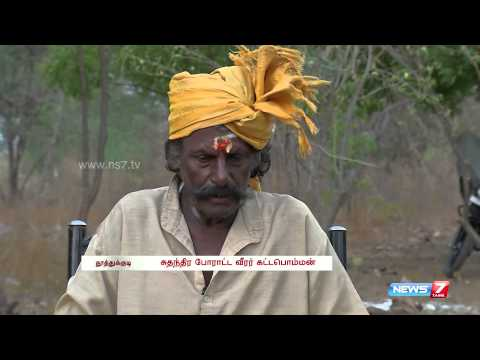 Veerapandiya Kattabomman's kin suffers on poverty | Tamil Nadu | News7 Tamil