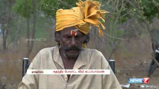Veerapandiya Kattabomman's kin suffers on poverty | Tamil Nadu | News7 Tamil
