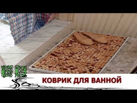 видео: Как сделать Коврик для Ванной своими руками