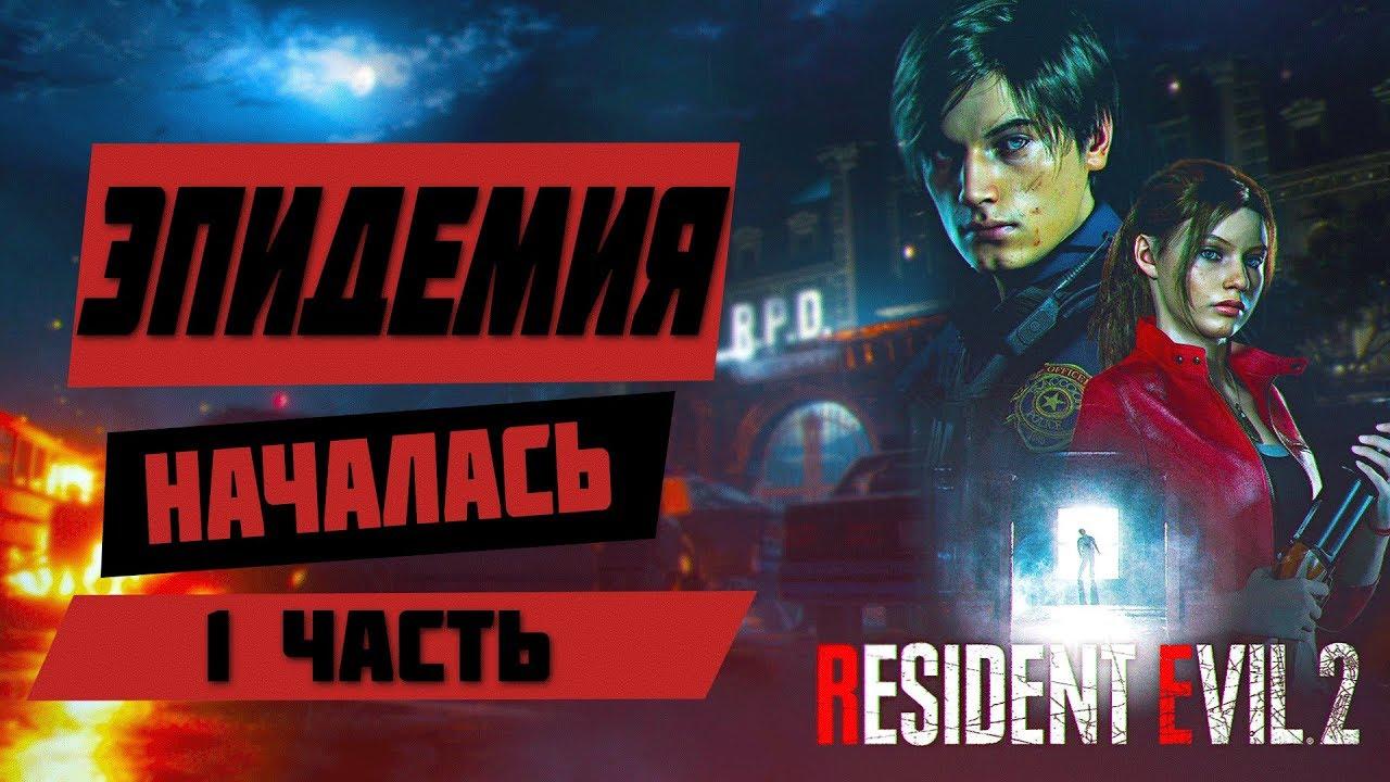 ЭПИДЕМИЯ НАЧАЛАСЬ! - Resident Evil 2 Remake #1
