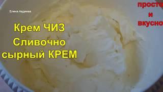 Крем ЧИЗ. Очень нежный Сливочно Сырный Крем