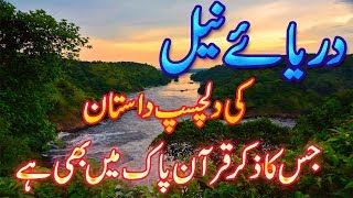 Darya e Nile History & Documentary In Urdu | Biggest River Nile Of World Story In Urdu | Urdu Duniya