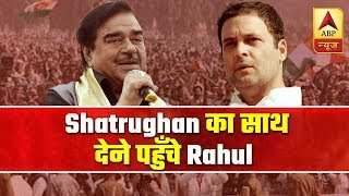Supporting Congress Candidate Shatrughan Sinha, Rahul Gandhi H…