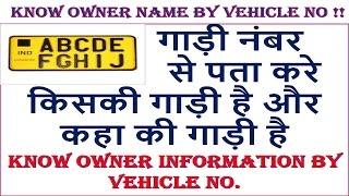 गाड़ी नंबर से पता करे किसकी गाड़ी है और कहा की गाड़ी है ii know owner information by vehicle no