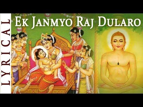 Jain Stavan - Ek Janmyo Raj Dularo | MAHAVIR'S JANMA KALYANAK | Jai Jinendra