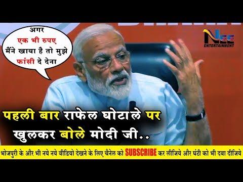 पहली बार राफेल घोटाले पर खुल कर बोले #मोदी जी !! जान दे दूंगा लेकिन बेईमानी नहीं करूँगा