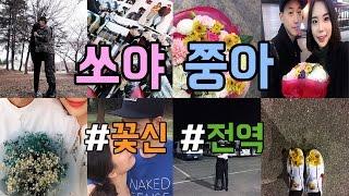 쏘쭝커플 - 쭝아의 군복무 그리고 쏘야의 꽃신 시절 (…
