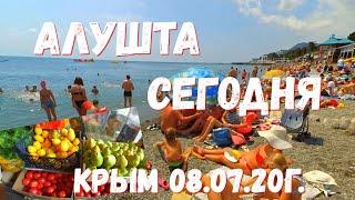 #Крым 08 07 20г. АЛУШТА СЕГОДНЯ. РЫНОК. ЦЕНЫ. ОТЕЛЬ. ПЕКИН. ЛЮДИ. МОРЕ. #экскурсии#курзалзаброшка