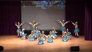 Publication Date: 2017-11-13 | Video Title: 2016 - 2017年度 才藝展繽紛 初級舞蹈組