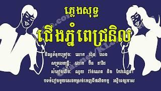 ជើងភ្នំពេជ្រនិល ភ្លេងសុទ្ធ, Cheung Phnom Pich Nel, Karaoke Khmer for sing