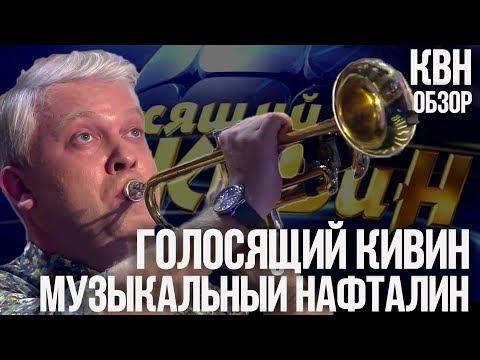 КВН обзор. Голосящий КИВИН 2019.